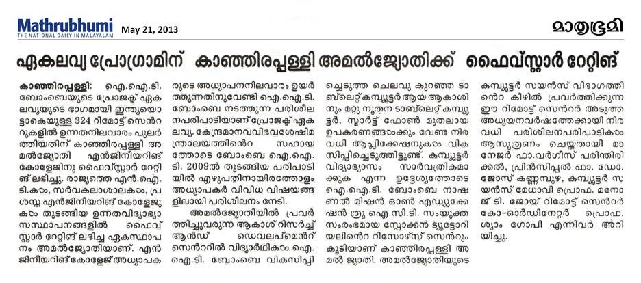 Amal Jyothi College of Engineering   FIRST ENGINEERING COLLEGE in